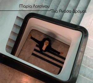 032-Maria-Latsinou-COVER-jpg