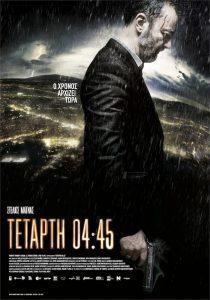 TETARTI0445_POSTER